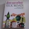 สิ้นทางสายไหม (Shadow of The Silk Road) คอลิน ทูบรอน เขียน จิตราภรณ์ ตันรัตนกุล แปล***สินค้าหมด***