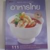 อาหารไทย (step by step cookbook) 111 สูตรจริงที่ทำได้ พิมพ์ครั้งที่ 10 อาจารย์ ศรีสมร คงพันธุ์ เขียน***สินค้าหมด***