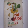 ซุปเปอร์ไก่ (The Fox Busters) Dick King-smith เขียน ธิตา แปล***สินค้าหมด***