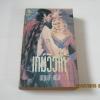 เกมวิวาห์ (Arrow The Heart) เจนนิเฟอร์ เบลค เขียน นฤมล แปล***สินค้าหมด***