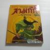 สามก๊ก เล่ม 7 ตอน พิสูจน์ใจกวนอู พิมพ์ครั้งที่ 9 Kwang Sok-yong เรื่อง Lee Chung-ho ภาพ กนกวรรณ สาโรจน์ แปล