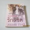 รักลิขิต (Prime Time) Sandra Brown เขียน บุญญรัตน์ แปล***สินค้าหมด***