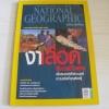 NATIONAL GEOGRAPHIC ฉบับภาษาไทย ตุลาคม 2555 งาเลือด***สินค้าหมด***