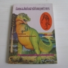 โลกของไดโนเสาร์กับมนุษย์วานร ธนู แก้วโอภาส เขียน***สินค้าหมด***