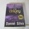 บาปนักบุญ (Confessor) Daniel Silva เขียน ไพบูลย์ สุทธิ แปล