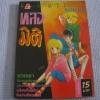 หลงมิติ เล่มเดียวจบ Mizuki Ken เขียน