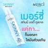 Merci Skinny Body Cool Gel