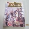 100 นิทานคติสอนใจของชาวจีน สิริประภาวรรณ เรียบเรียง***สินค้าหมด***