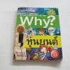 สารานุกรมวิทยาศาสตร์ ฉบับการ์ตูน Why? หุ่นยนต์ Jo, Young-Sun เขียน Lee, Young-Ho ภาพ วลี จิตจำรัสรัตน์ แปล***สินค้าหมด***