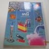 พจนานุกรมเคมี ฉบับภาพประกอบ สมาคมครูวิทยาศาสตร์แห่งประเทศไทย แปล ***สินค้าหมด***