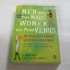 ผู้ชายมาจากดาวอังคาร ผู้หญิงมาจากดาวศุกร์ (Men are from Mars Women are from Venus) พิมพ์ครั้งที่ 21 John Gray เขียน สงกรานต์ จิตสุทธิภากร เรียบเรียง***สินค้าหมด***