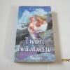ไฟรักเพลิงสงคราม (Sweet Love Survive) ซูซาน จอห์นสัน เขียน จิตอุษา แปล
