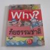 สารานุกรมความรู้วิทยาศาสตร์ ฉบับการ์ตูน Why ? ภัยธรรมชาติ Jeon, Ji-Eun เขียน Papyrus ภาพประกอบ พิมพ์วรรณ หล้าวงษา แปล***สินค้าหมด***