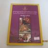 สารานุกรมไทยสำหรับเยาวชน โดยพระราชประสงค์ในพระบาทสมเด็จพระเจ้าอยู่หัว ฉบับเสริมการเรียนรู้ เล่ม ๔ การช่างและหมู่บ้านช่าง การละเล่นพื้นเมือง นิทานพื้นบ้าน***สินค้าหมด***