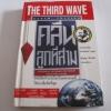 คลื่นลูกที่สาม (The Third Wave) พิมพ์ครั้งที่ 4 Alvin Toffler เขียน รจิตลักษณ์ แสงอุไร/วิภา อุดมฉันท์/ยุบล เบญจรงค์กิจ/สุกัญญา ตีระวนิช แปลและเรียบเรียง***สินค้าหมด***