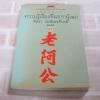 ความรู้เรื่องจีนจากผู้เฒ่า เหล่าอากง พิมพ์ครั้งที่ 15 จิตรา ก่อนันทเกียรติ เขียน