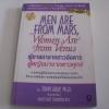 ผู้ชายมาจากดาวอังคาร ผู้หญิงมาจากดาวศุกร์ (Men Are From Mars, Women Are From Venus) พิมพ์ครั้งที่ 17 John Gray, Ph.D. เขียน สงกรานต์ จิตสุทธิภากร แปล ***สินค้าหมด***