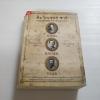 คิง ไกเซอร์ ซาร์ สามกษัตริย์ผู้นำโลกเข้าสู่สงคราม Catrine Clay เขียน นพดล เวชสวัสดิ์ แปล***สินค้าหมด***