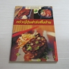ครัวญี่ปุ่นตำรับพื้นบ้าน โดย Susie Donald***สินค้าหมด***