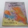 พ่อหมีมาช่วยแล้ว พิมพ์ครั้งที่ 3 Debi Gliori เขียน ทิพย์มณี ตะเภาหิรัญ แปล***สินค้าหมด***