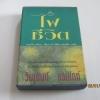 ไฟชีวิต ตำนานแห่งงานศิลป์ วินเซนท์ แวนโกท์ พิมพ์ครั้งที่ 2 เออร์วิง สโตน เขียน กิติมา อมรทัต แปล***สินค้าหมด***