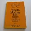 ผู้บริสุทธิ์ เล่ม 1 (To Kill Mocking bird) ฮาร์เปอร์ ลี เขียน ศาสนิก แปล ***สินค้าหมด***