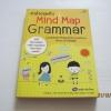 เก่งอังกฤษกับ Mind Map Grammar โดย เอกชัย เกรียงโกมล***สินค้าหมด***