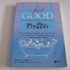 Feel Good ชีวิตนี้ดีจัง Pamela Allardice เขียน ผศ.ดร.จุรีรัตน์ ดาดวง แปลและเรียบเรียง***สินค้าหมด***