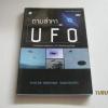ตามล่าหา UFO ร.ศ.ดร.วิชัย เชิดชีวศาสตร์ แปลและเรียบเรียง***สินค้าหมด***