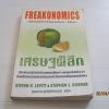 เศรษฐพิลึก (Freakonomics) Steven D. Levitt & Stephen J. Dubner เขียน พูนลาภ อุทัยเลิศอรุณ แปล***สินค้าหมด***