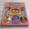สารานุกรมรูปภาพสำหรับเด็ด ปริศนาร่างกาย โดย Dr.Yoshihiko Kurakawa วรุณยุพา จันทโรจน์วงศ์ แปล