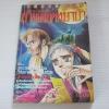 ตํานานแห่งสายเลือดหมาป่า เล่มเดียวจบ Watari Chie เขียน
