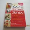 100 วิธีสุขภาพดีวัยทอง พิมพ์ครั้งที่ 4 นพ.ตู้หยวนป๋อ และคณะ เขียน ภัทรพร สหวัฒนพงศ์ แปล