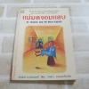 แม่มดจอมแสบ (Mr.Majeika and The Music Teacher) ฮัมเฟรย์ คาร์เพนเตอร์ เขียน ภัทธีรา แปลและเรียบเรียง***สินค้าหมด***
