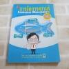 การจัดการความรู้ (Knowledge Management) พิมพ์ครั้งที่ 9 โดย ดร.ประพนธ์ ผาสุขยืด***สินค้าหมด***