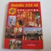 สืบกำเนิด 225 แซ่ (เท่าที่พบเห็นในเมืองไทย) บุญศักดิ์ แสงระวี รวบรวม***สินค้าหมด***