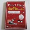 Mind Map ศัพท์จีนแบบเน้น ๆ โดย ฮุ่ย หลิน***สินค้าหมด***