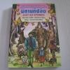 นิทานคิปลิง (Just So Stories) รัดยาร์ด คิปลิง แต่งและวาดรูป คีรีบูน แปลและเรียบเรียง***สินค้าหมด***