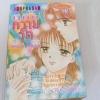 นี่คือความรัก จบในเล่ม Maeda Etsuko เขียน