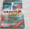 คู่มือเฉลยเกม PS2 Devil May Cry 3 Special Edition