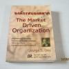 องค์กรสนองตลาด (The Market Driven Organization) George S. Day เขียน ชูศักดิ์ จงธนะพิพัฒน์ แปล***สินค้าหมด***
