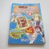 Tales Runner ศึกการ์ดภาษาอังกฤษแห่งโลกนิทาน เล่ม 9 Digital Touch เรื่องและภาพ สาริณี โพธิ์เงิน แปล