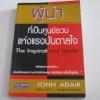 ผู้นำที่เป็นศูนย์รวมแห่งแรงบันดาลใจ (The Inspirational Leader) John Adair เขียน สุริยา ศศิน แปลและเรียบเรียง***สินค้เาหมด***