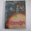 เจ้าชายน้อย (Le Petit Prince) อังตวน เดอ แซงเตกซูเปรี เขียน อำพรรณ โอตระกูล แปล***สินค้าหมด***