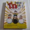 โกะ เกมอัจฉริยะ ฉบับการ์ตูน โดย สมาคมนิฮอนคิอิน (สถาบันโกะแห่งญี่ปุ่น) ชิโนดะ ฮิเดโอะ ภาพ ชไมพร สุธรรมวงศ์ แปล***สินค้าหมด***