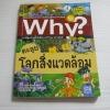 Why ? ตะลุยโลกสิ่งแวดล้อม พิมพ์ครั้งที่ 4 Heo, Soon-Bong เขียน Park, Jong-Kwan ภาพ จอมขวัญ ช้างเพ็ง แปล***สินค้าหมด***