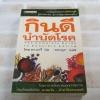 """กินดี บำบัดโรค (The Complete Guide to Sensible Eating) ดร.แกรี่ นัล เขียน """"คทายุธ"""" แปล"""