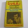 นวนิยายชุดนักสืบโคลัมโบ ตอน ฆาตกรรมซ่อนเงื่อน อัลเฟร็ด ลอว์เร้นซ์ เขียน ชัยคุปต์ แปล***สินค้าหมด***