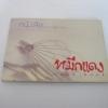 หมึกแดง Cook Book โดย ม.ล.ศิริเฉลิม สวัสดิวัตน์***สินค้าหมด***