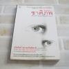 ชาติภพ พิมพ์ครั้งที่ 12 Many Lives, Many Masters) Brian L. Weiss, M.D. เขียน จุไรรัตน์ อารยะกิตติพงศ์ แปลและเรียบเรียง***สินค้าหมด***